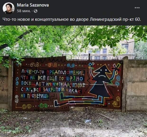 Философ-художник оставил свои мысли на заборе во дворе на Ленинградке