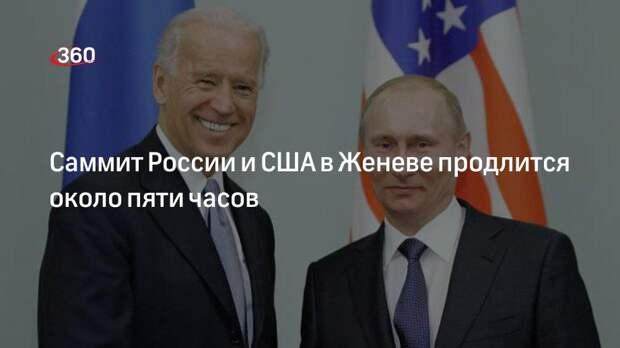 Саммит России и США в Женеве продлится около пяти часов