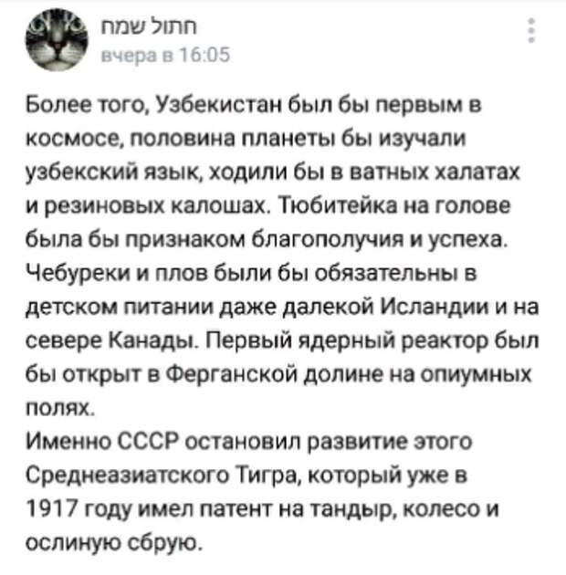 Не будь Советского Союза, экономика Узбекистана была бы о-го-го!