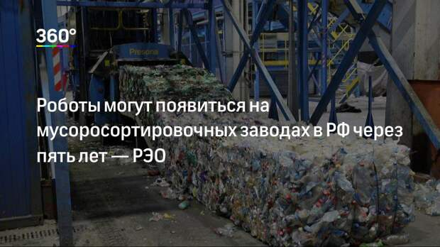 Роботы могут появиться на мусоросортировочных заводах в РФ через пять лет— РЭО