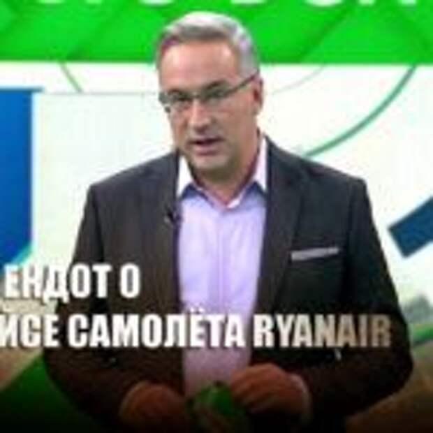 «Может, это ХАМАС?»: Норкин удивил студию анекдотом про «захват» самолета Ryanair над РБ
