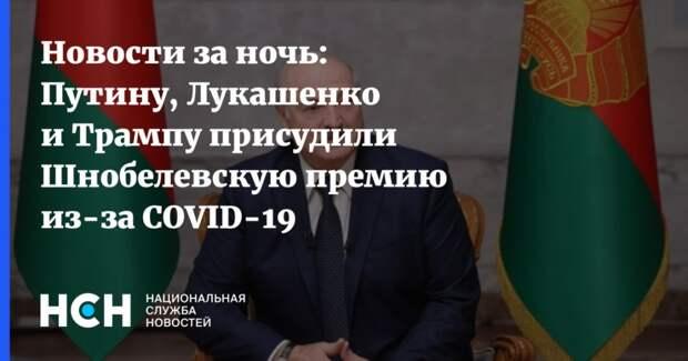 Новости за ночь: Путину, Лукашенко и Трампу присудили Шнобелевскую премию из-за COVID-19