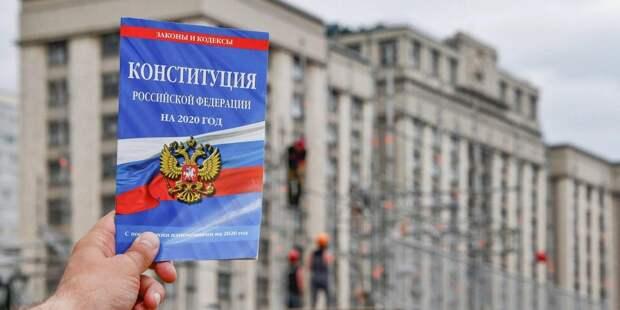 Предложенные поправки Конституции чрезвычайно важны. Фото: mos.ru