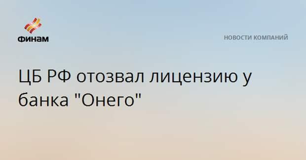 """ЦБ РФ отозвал лицензию у банка """"Онего"""""""