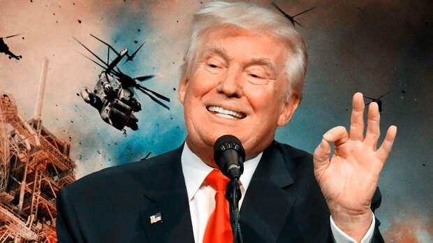 Фотошоп (собственное исполнение).Экс-президент США Дональд Трамп