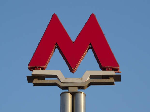 Списанные буквы «М» со станций московского метро продадут на аукционе