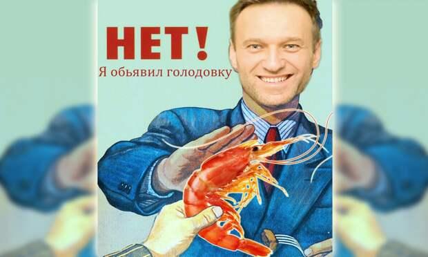 Навальный заврался о своей голодовке и болезни