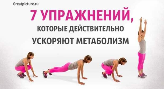 7 упражнений, которые действительно ускоряют метаболизм