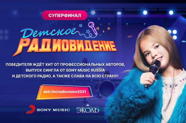 """Завершилось голосование радиослушателей на """"Детском Радиовидении 2021"""""""