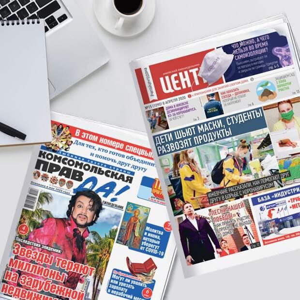 Газеты «Центр» и «Комсомольская правда - Удмуртия» перестанут выпускать с 1 мая