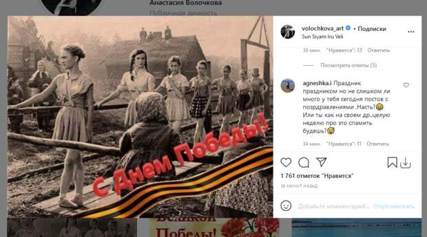 Анастасию Волочкову осудили за странное поздравление с Днем Победы