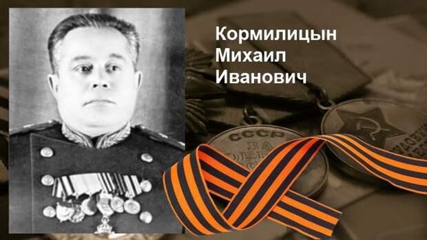Генерал-лейтенант Михаил Кормилицын. Искусство снабжения