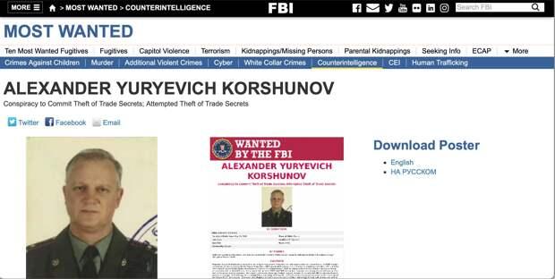 ФБР объявила в розыск россиянина Александра Коршунова