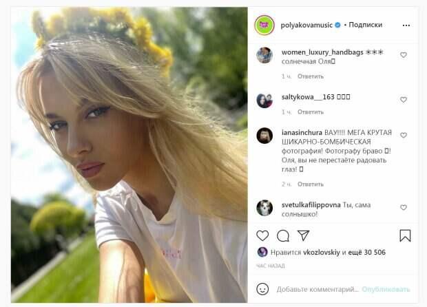 """Полякова в """"кокошнике"""" из одуванчиков показала лицо крупным планом: """"Еле узнала"""""""