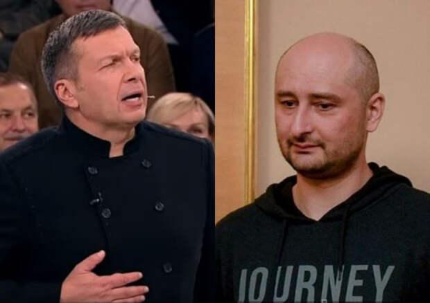 Соловьев предрек неспокойную жизнь сбежавшему из Украины Бабченко