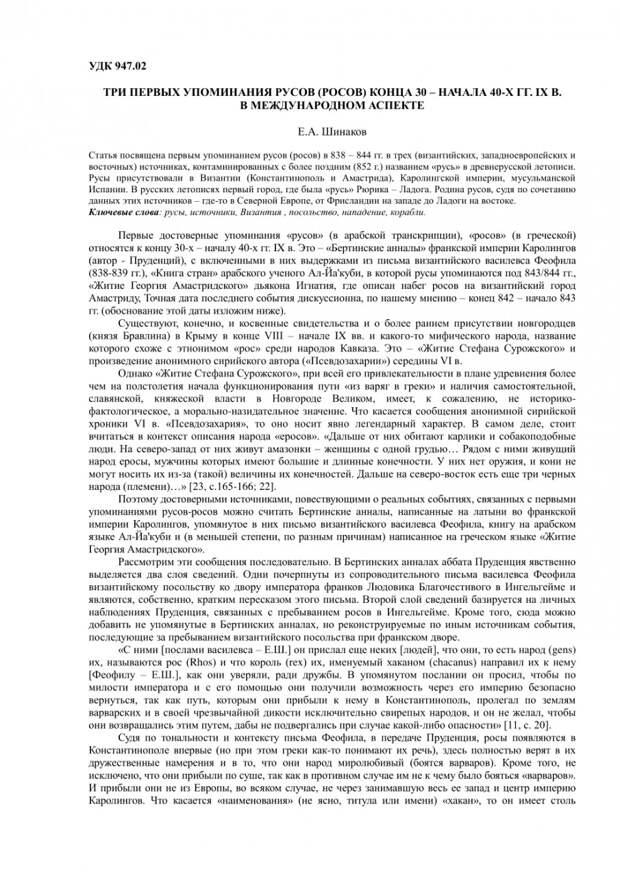 Три первых упоминания русов (росов)конца 30 - начала 40-х гг. Ix В. В международном аспекте