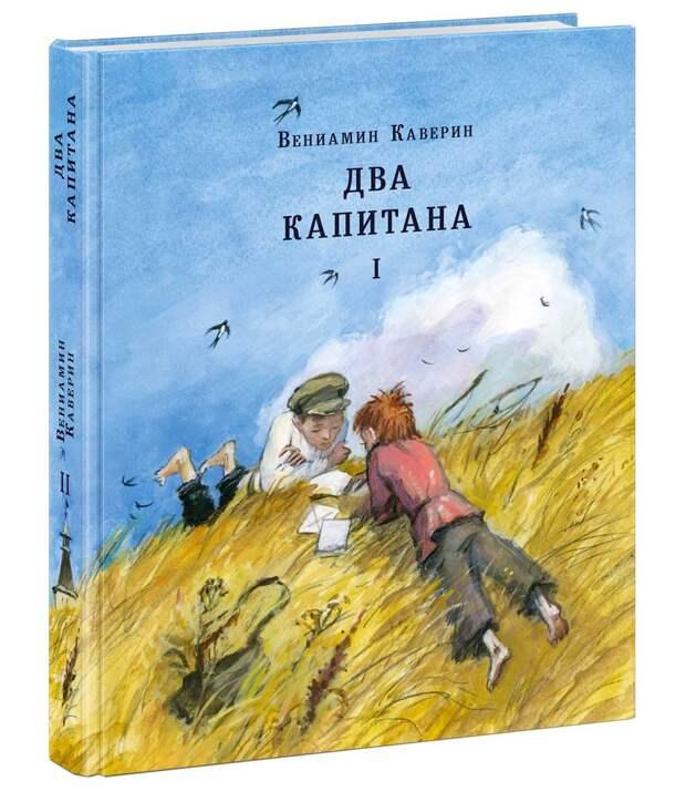 Капитан Иван Татаринов из романа «Два капитана». Существовал ли он на самом деле?