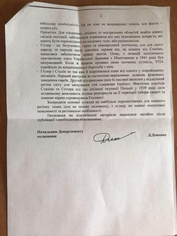 Методичка СБУ к 9 мая документы сбу 2
