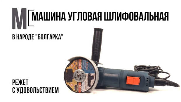 Устройство и принцип работы болгарки