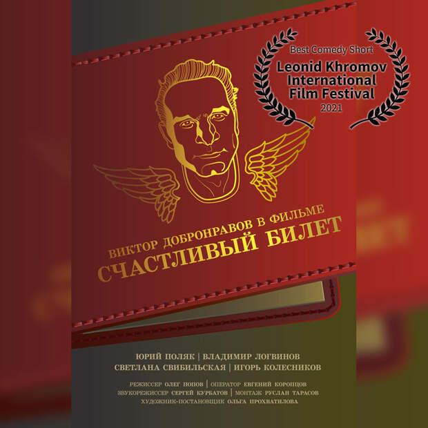 «Счастливый билет» с Виктором Добронравовым признан лучшей комедийной короткометражкой на смотре LKIFF