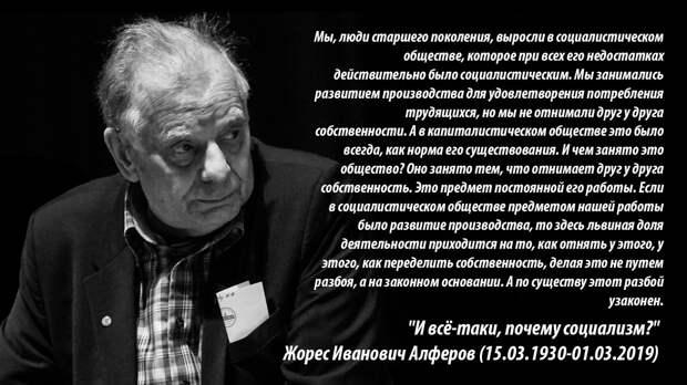 Умер Жорес Алферов. (Цитата ученого о социализме и капитализме)