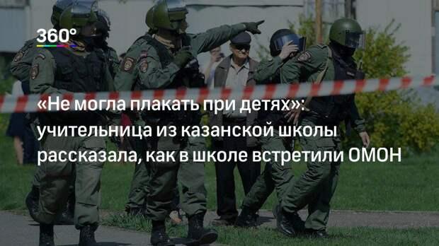 «Не могла плакать при детях»: учительница из казанской школы рассказала, как в школе встретили ОМОН