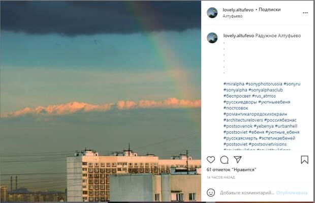 Фото дня: облака на горизонте в Алтуфьеве похожи на горы