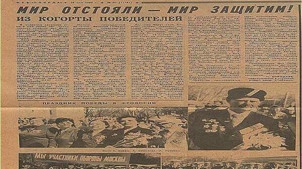 Открылась виртуальная выставка, посвященная 76-й годовщине Победы советского народа в Великой Отечественной войне