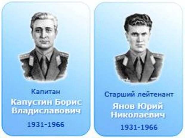 Подвиг советских лётчиков Капустина и Янова в 1966 году