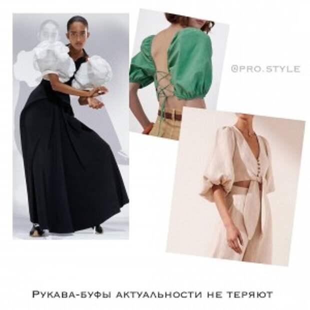 pro.style-20210504_185054-182495285_1119598905209918_1797212999796466297_n.