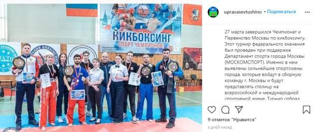 Кикбоксеры из Северного Тушина завоевали 14 золотых медалей на Первенстве Москвы