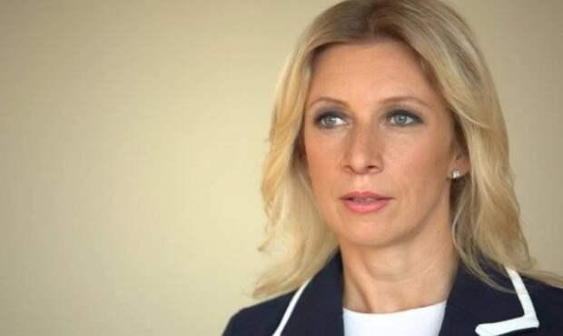 Захарова призналась, что боится читать новости после заявления Псаки