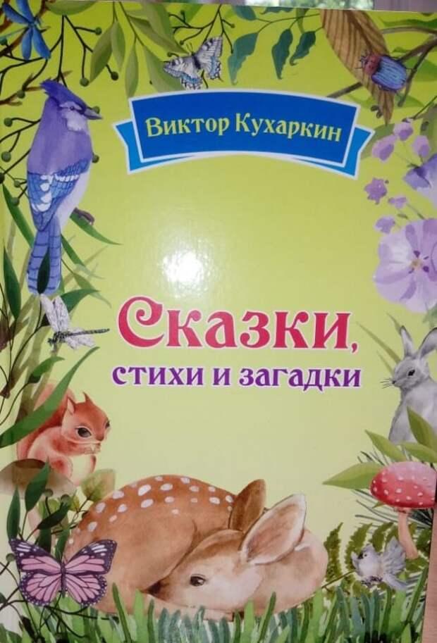 Сказочник с Авангардной выпустил новую детскую книгу