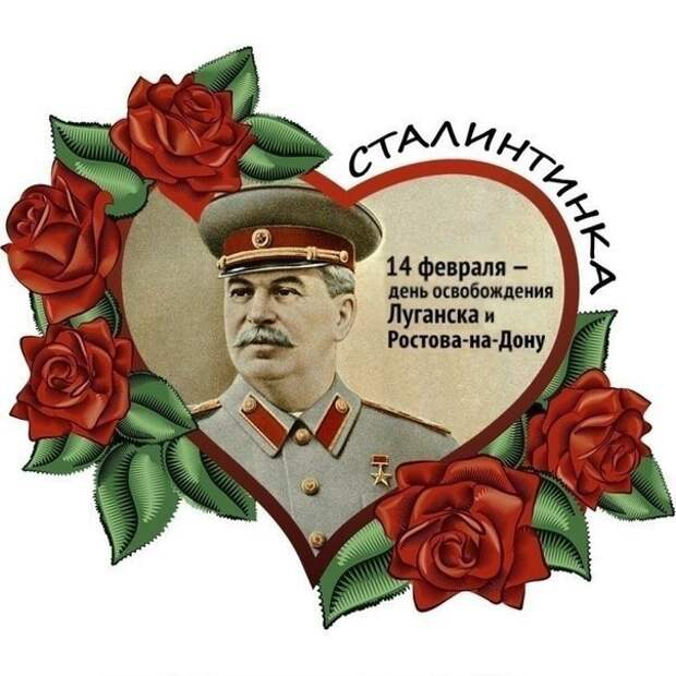 Кто в России празднует День всех влюбленных
