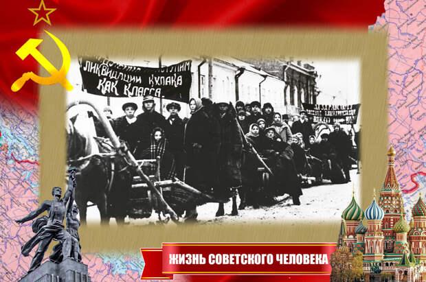 Отправка раскулаченных в Сибирь