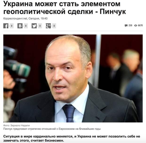Виктор Пинчук мог бы и прямо сказать