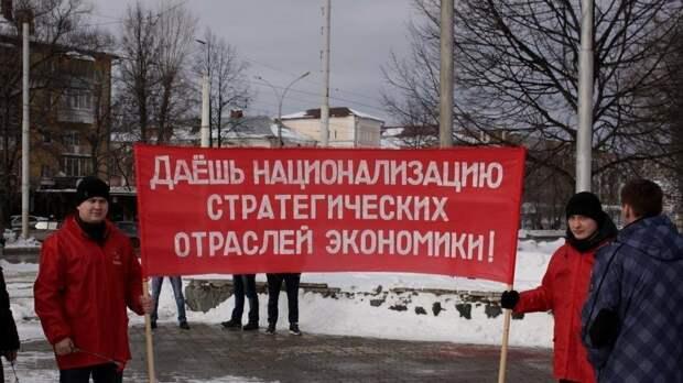 В России идет тихая национализация