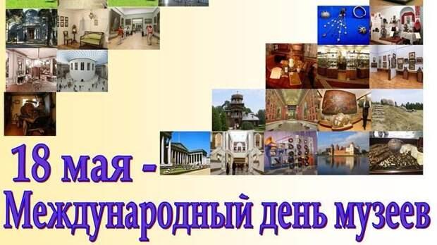 Поздравление руководства Советского района с Международным днем музеев