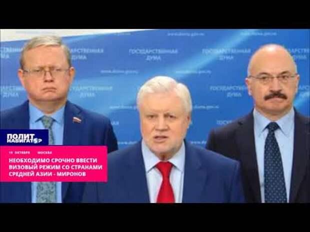 В Госдуме призвали срочно ввести визовый режим со Средней Азией