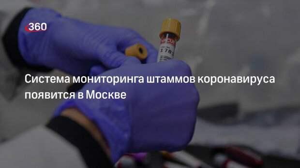 Система мониторинга штаммов коронавируса появится в Москве