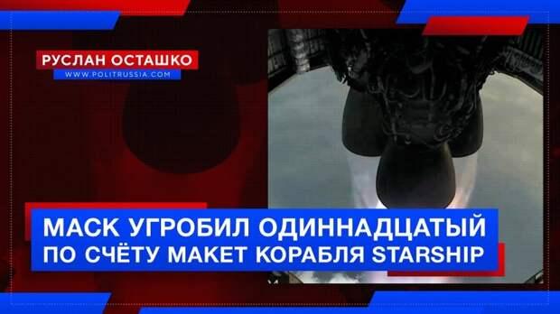 Маск угробил одиннадцатый по счёту макет корабля Starship