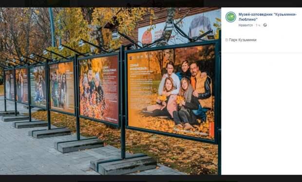 В парке «Кузьминки-Люблино»  открылась фотовыставка семейных селфи