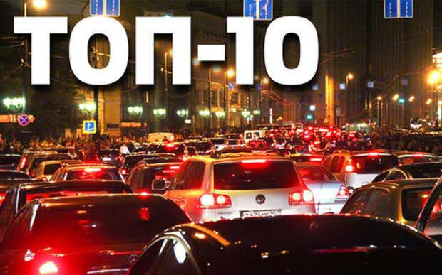 Москва снова мировых в лидерах! По длине пробок