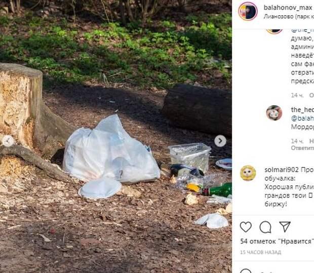 Некультурные шашлычники замусорили лесопарк в Лианозове
