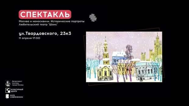 В культурном центре на улице Маршала Катукова представят спектакль о советской Москве
