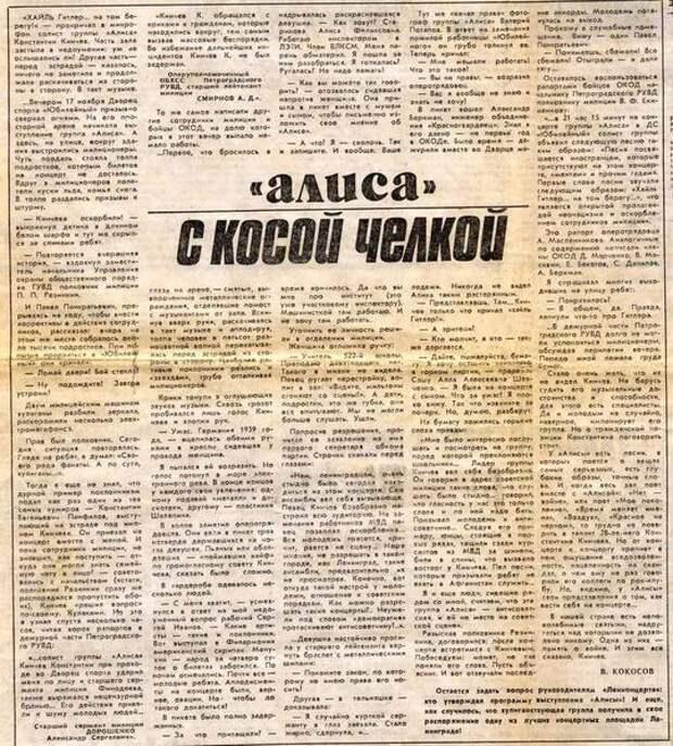 Почему КГБ не преследовал нацистов в начале 1980-х?
