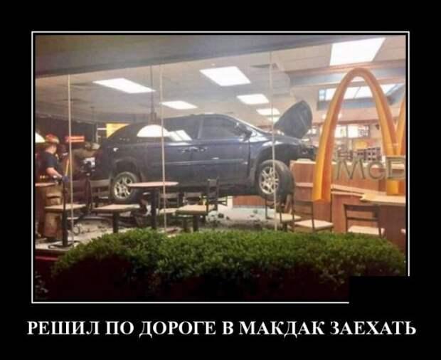 Демотиватор про аварию