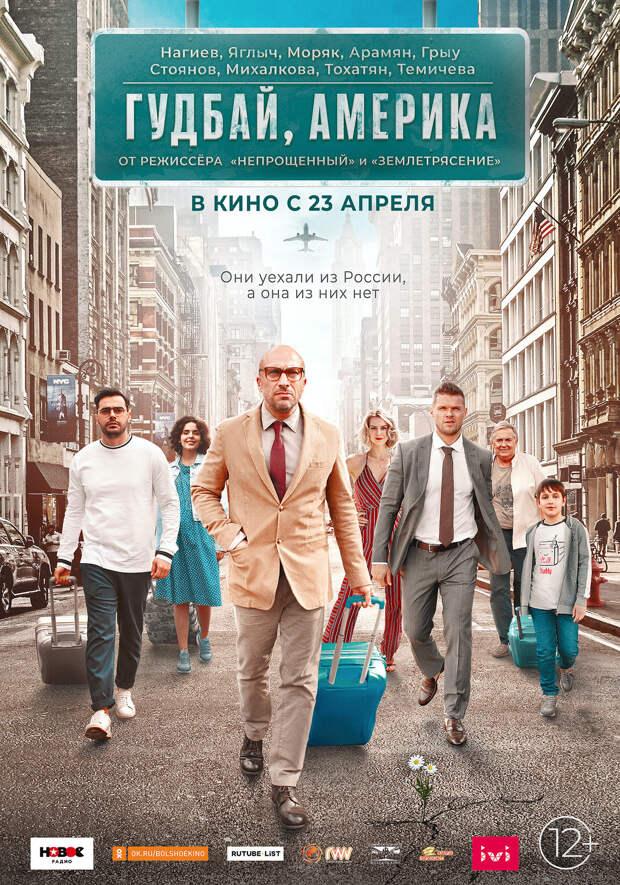 Фильм Сарика Андреасяна про русских эмигрантов в Америке выйдет в апреле