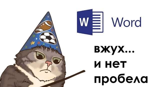 Как убрать лишние пробелы в документе Microsoft Word