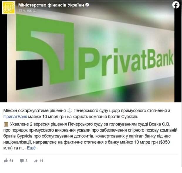 Братья Суркисы отсудили у «ПриватБанка» $350 млн. Правительство готовит апелляцию